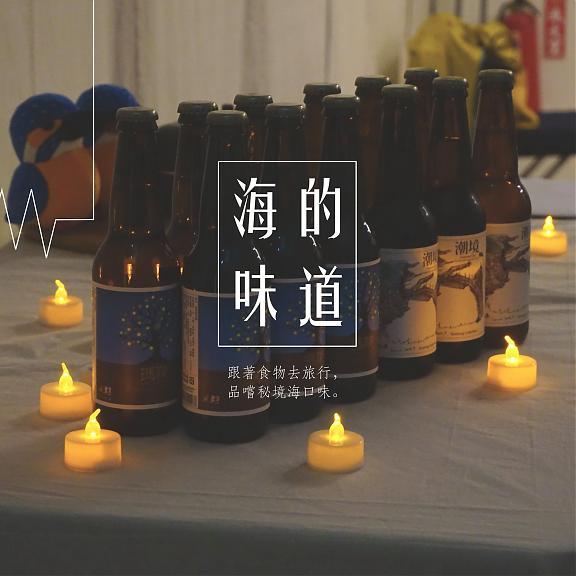 和平島公園推薦玩法-夜訪潮間帶品基隆特色啤酒